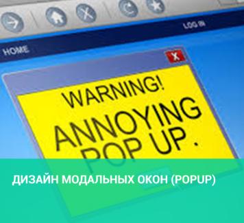 Дизайн модальных окон (popup)
