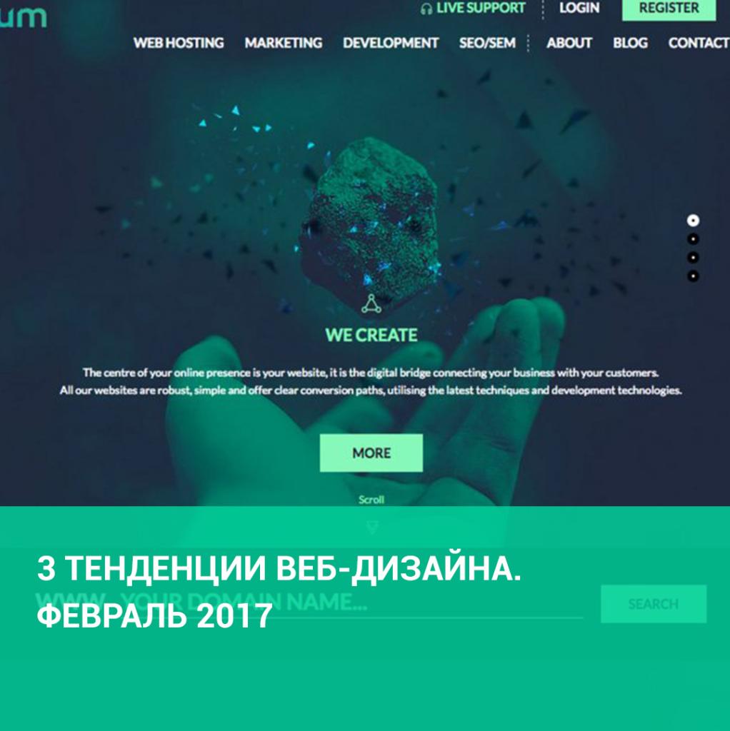Тенденции веб-дизайна. Февраль 2017