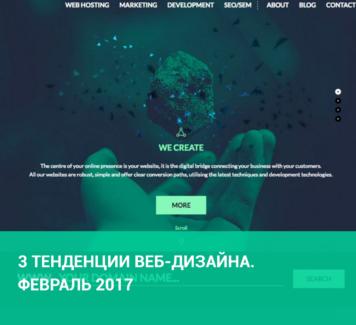 3 тенденции веб-дизайна февраля
