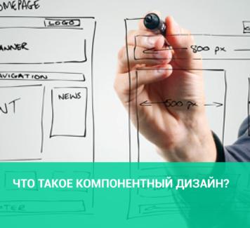 Что такое компонентный дизайн?