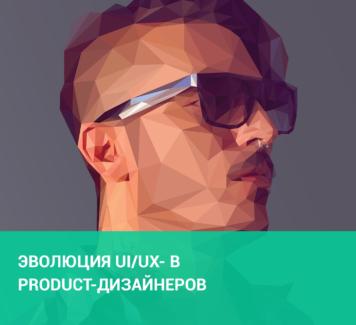 Эволюция UI/UX- в Product-дизайнеров
