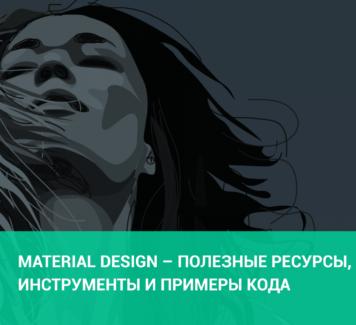 Material Design – полезные ресурсы, инструменты и примеры кода