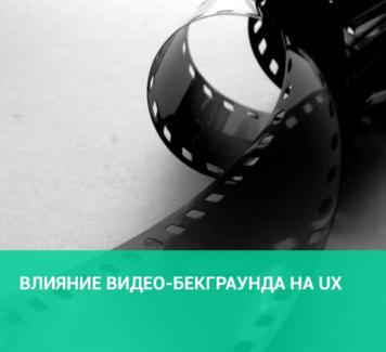 Влияние видео-бекграунда на UX