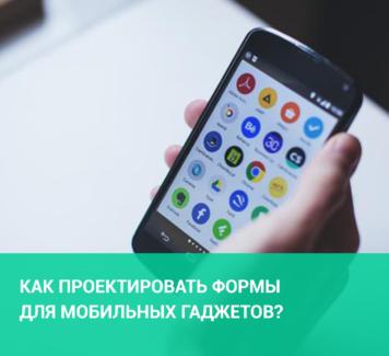 Как проектировать формы для мобильных гаджетов?