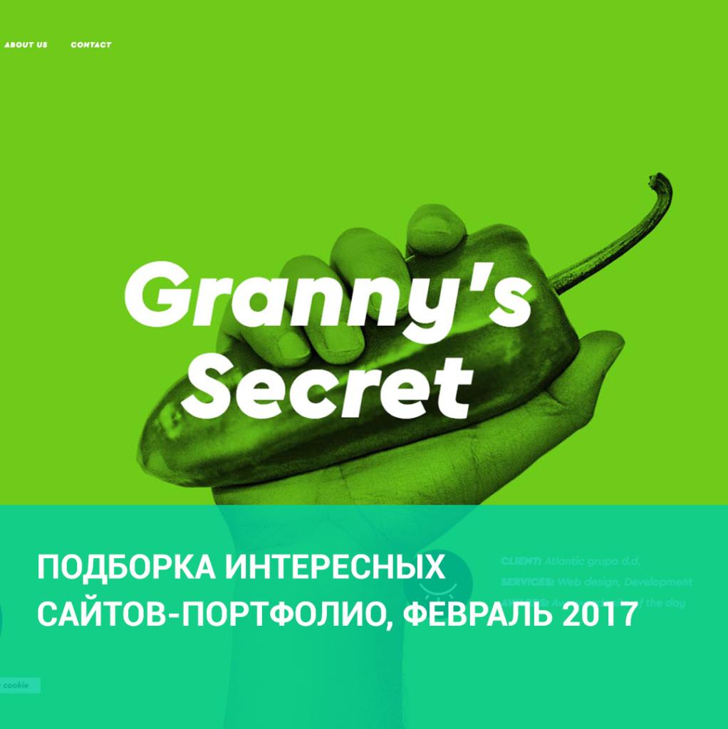 Подборка интересных сайтов-портфолио, февраль 2017