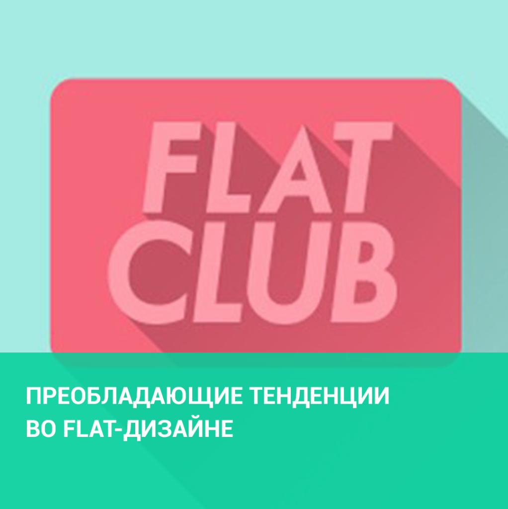 Преобладающие тенденции во flat-дизайне