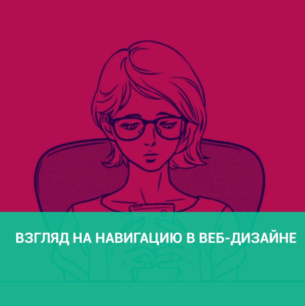 навигация в веб-дизайне