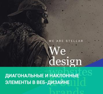 Диагональные и наклонные элементы в веб-дизайне