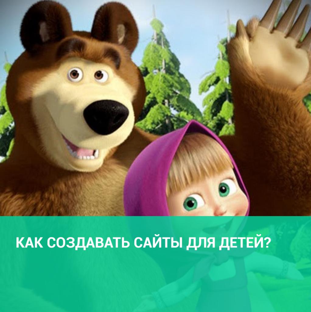 Как создавать сайты для детей