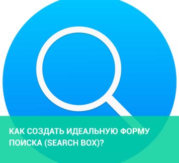 Как создать идеальную форму поиска (search box)?