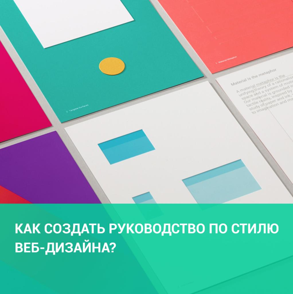 Как создать руководство по стилю веб-дизайна?