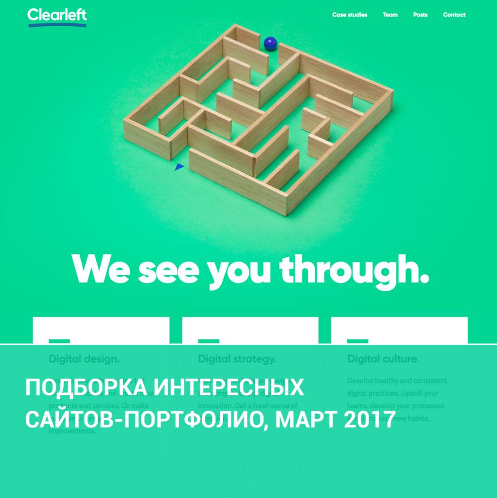 Сайт-портфолио март 2017