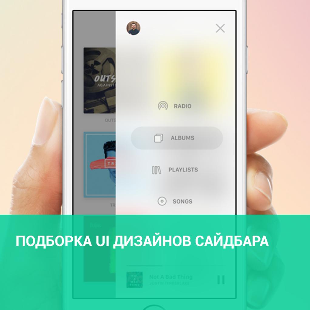 Подборка UI дизайнов сайдбара