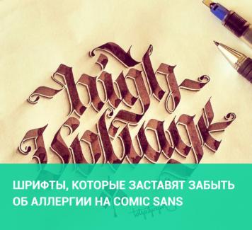 Шрифты, которые заставят забыть об аллергии на Comic Sans