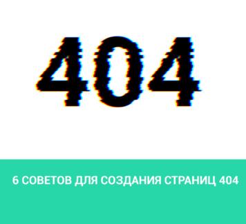 6 советов для создания страниц 404