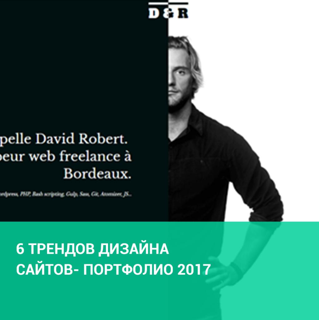 6 трендов дизайна сайтов- портфолио 2017