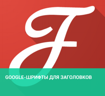 Google-шрифты для заголовков
