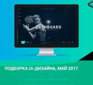 Подборка UI-дизайна, май 2017