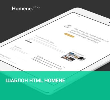 Шаблон HTML Homene