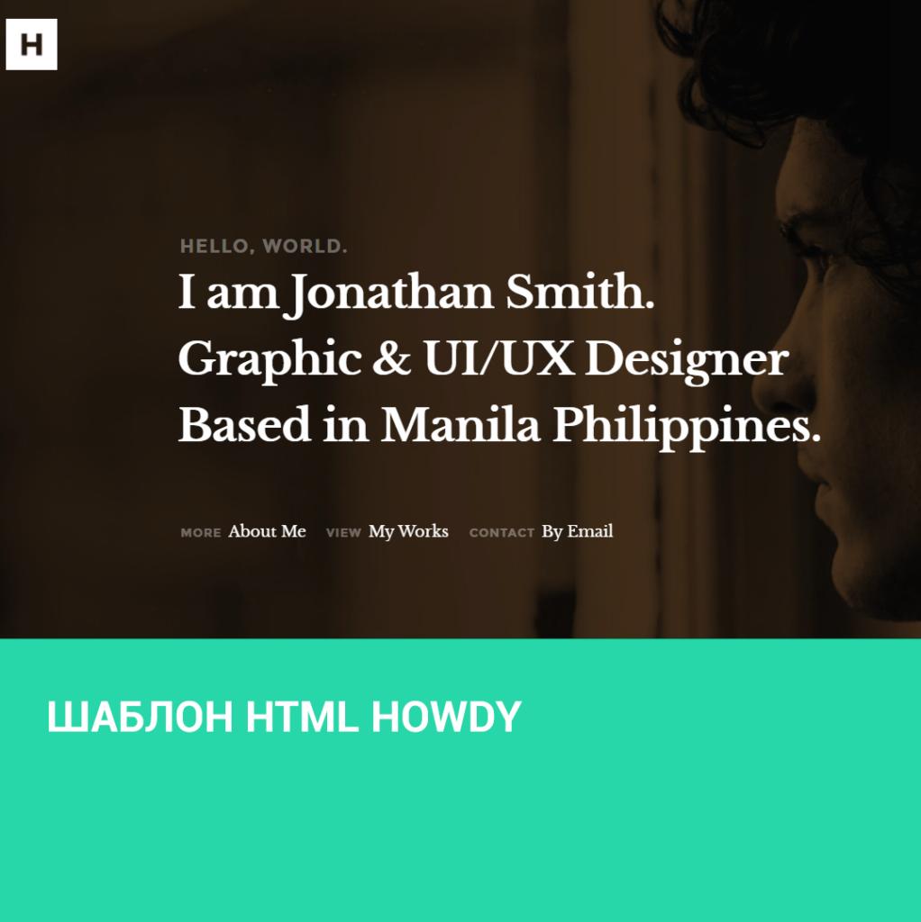 Шаблон HTML Howdy