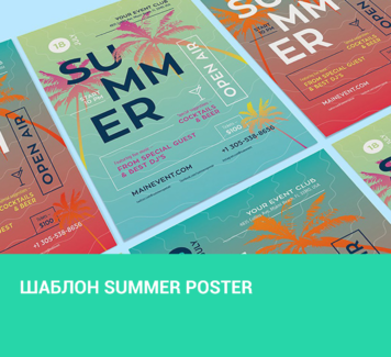 Шаблон Summer Poster