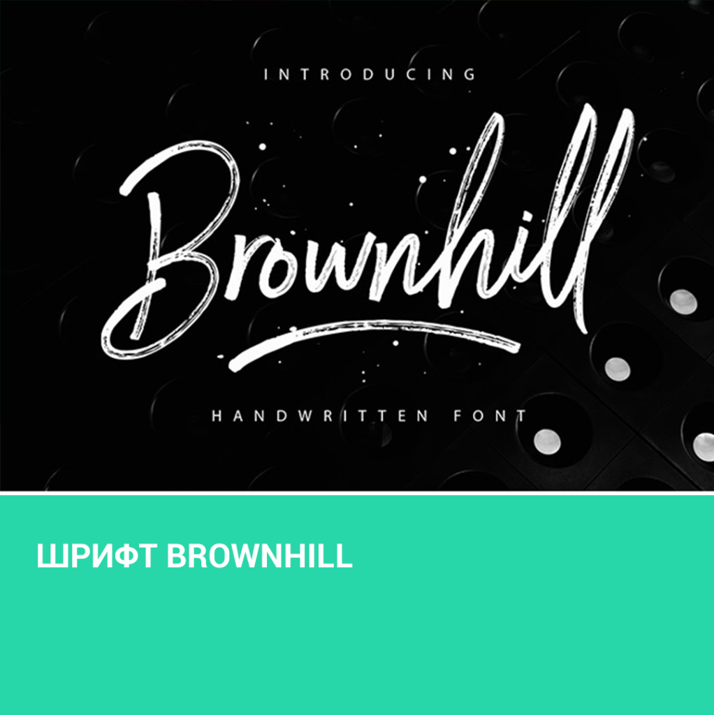 Шрифт Brownhill