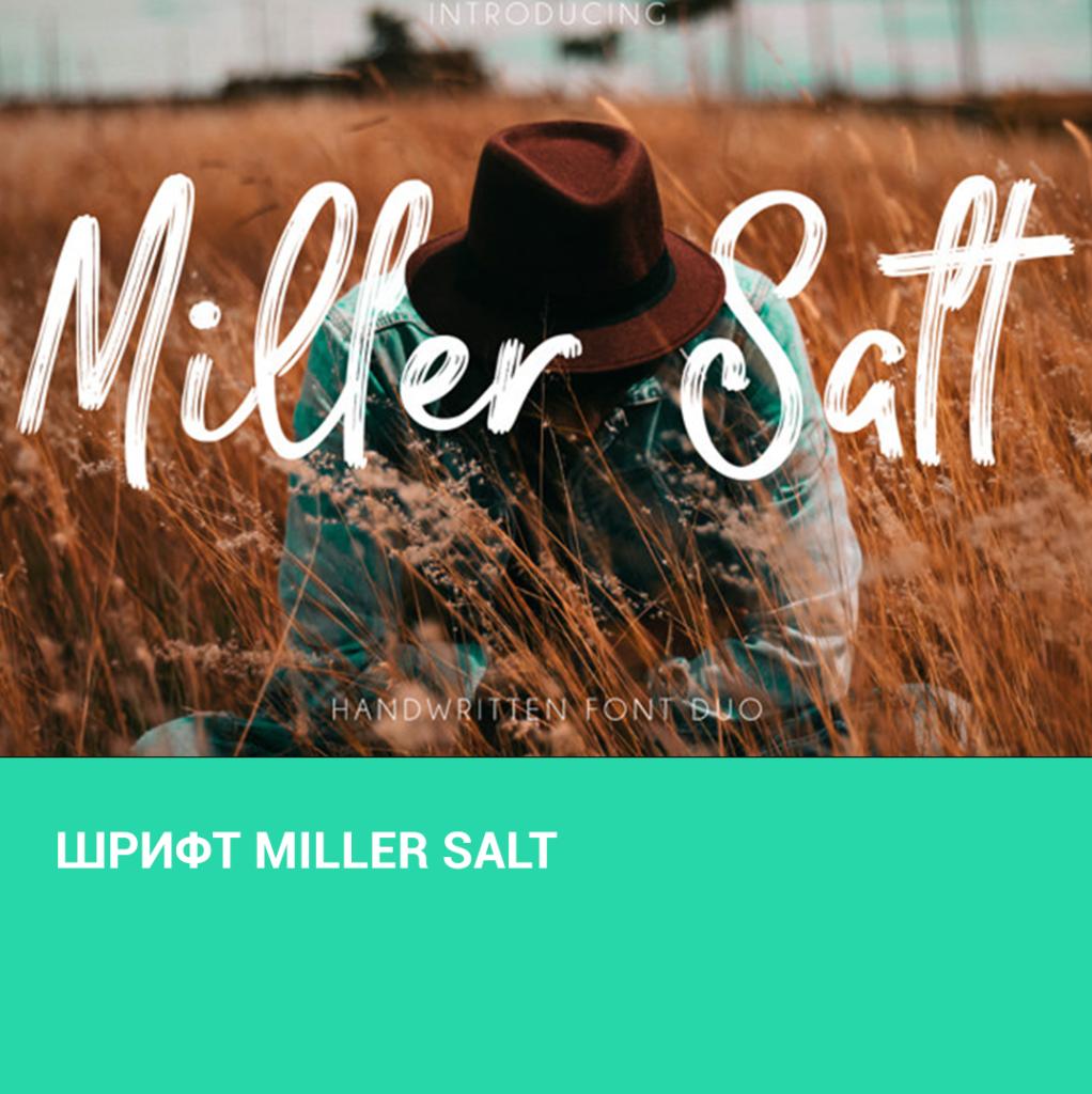 Шрифт Miller Salt