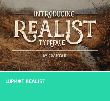 Шрифт Realist