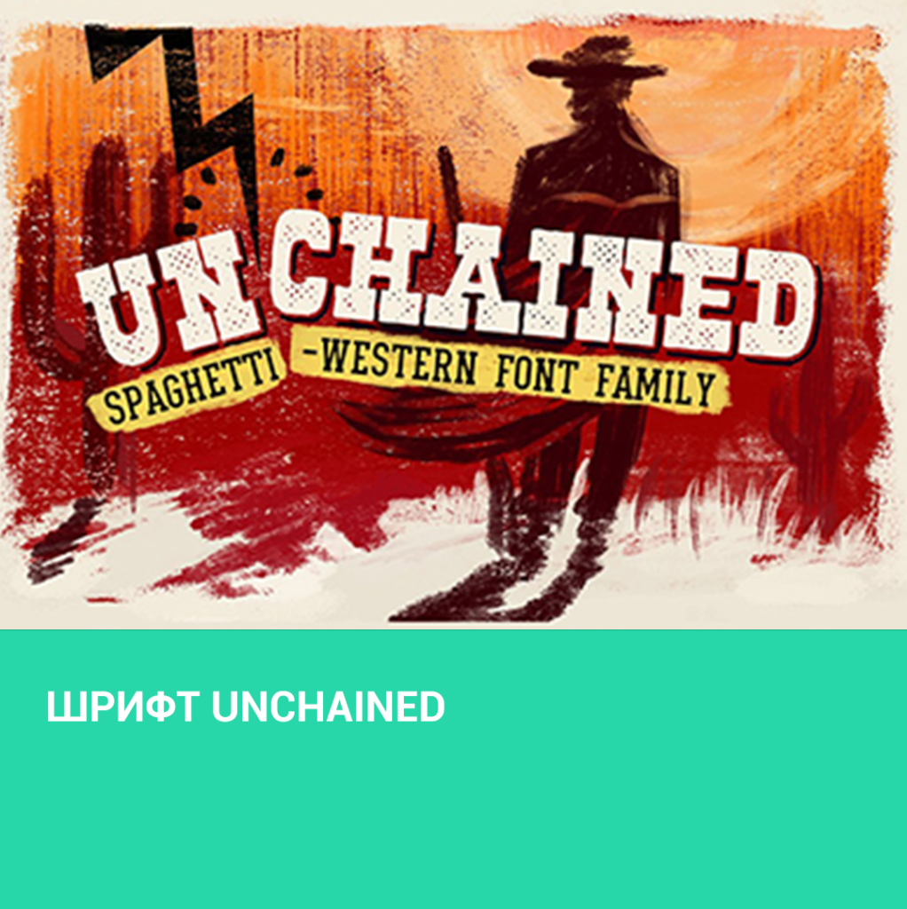 Шрифт Unchained