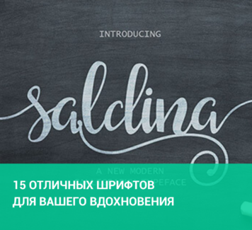 15 отличных шрифтов для вашего вдохновения