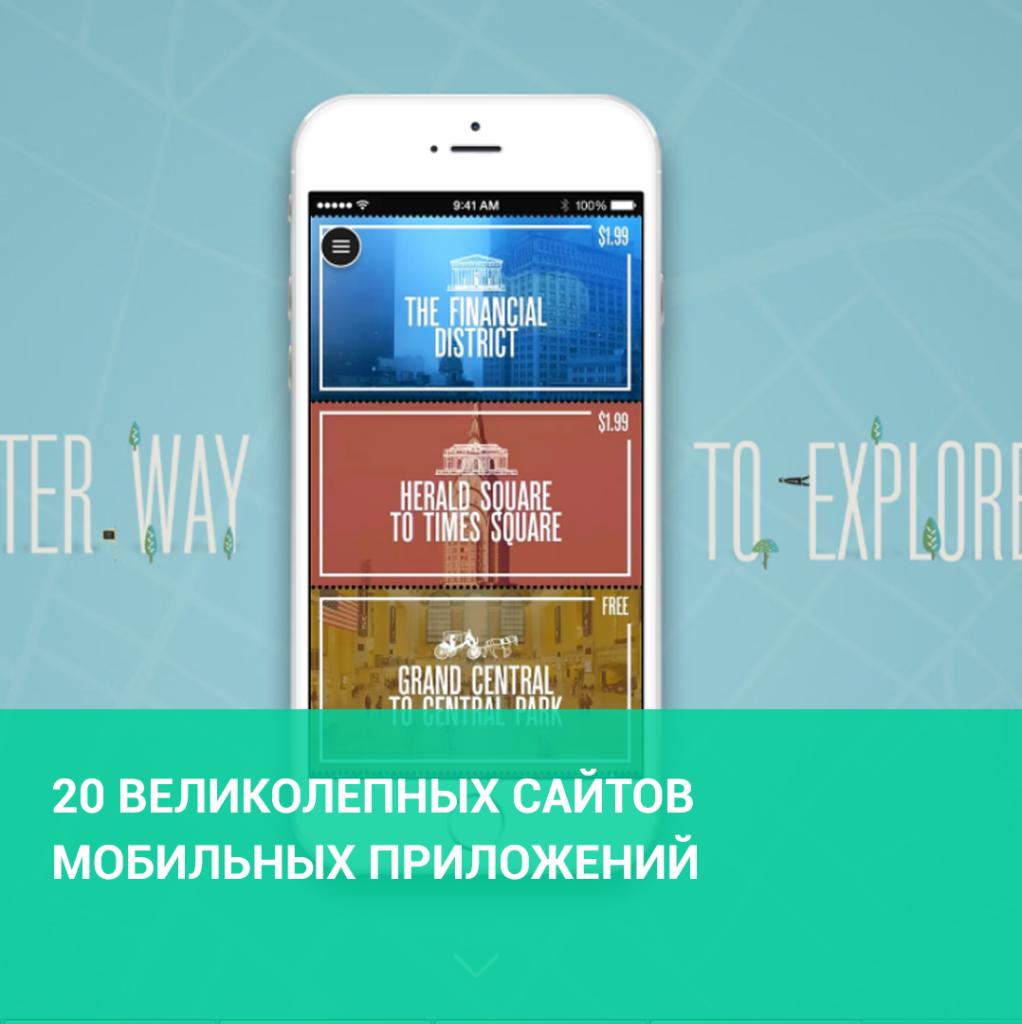 20 великолепных сайтов мобильных приложений