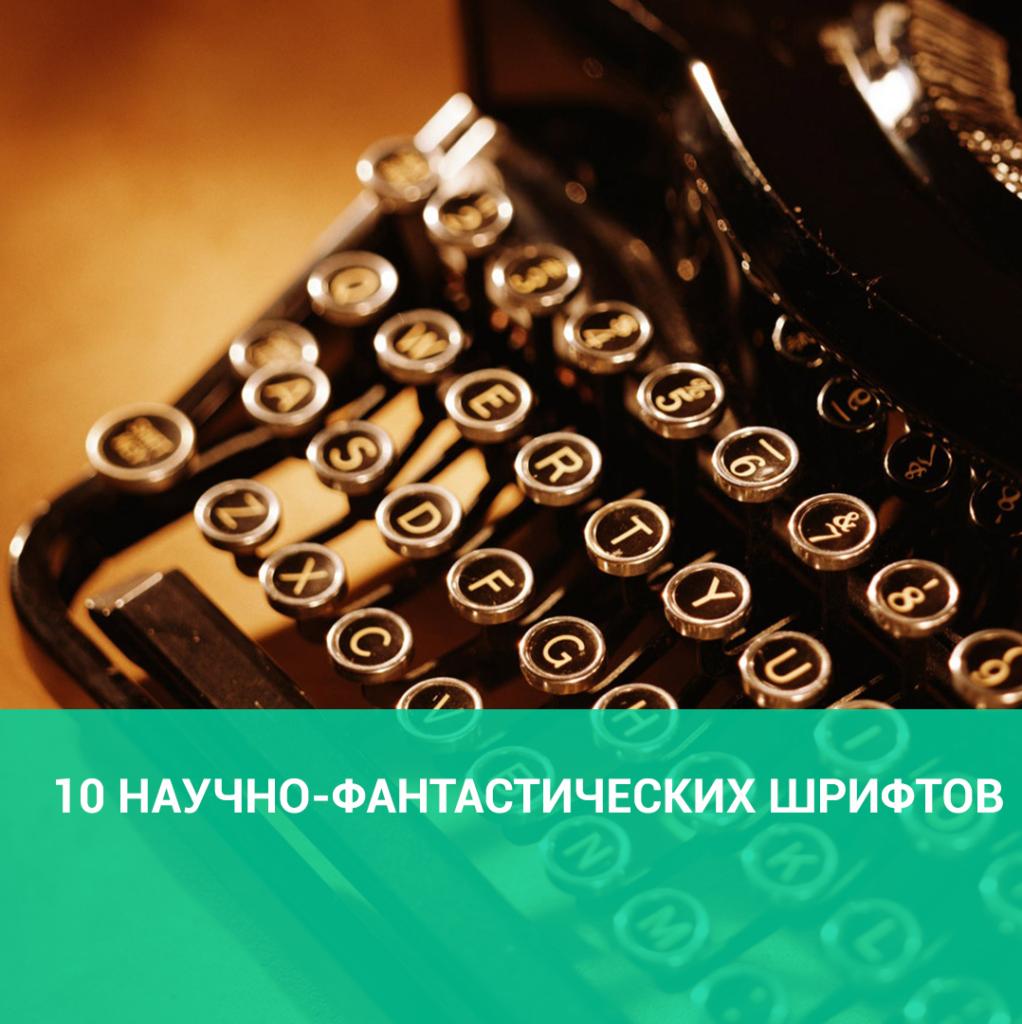 10 научно-фантастических шрифтов