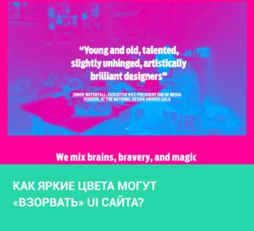 Как яркие цвета могут «взорвать» UI сайта?