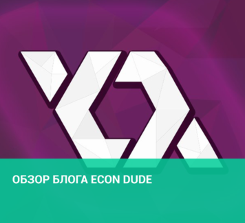 Обзор блога Econ Dude