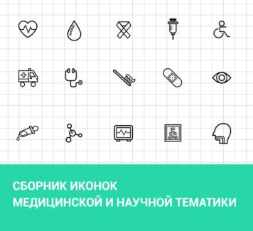Сборник иконок медицинской и научной тематики