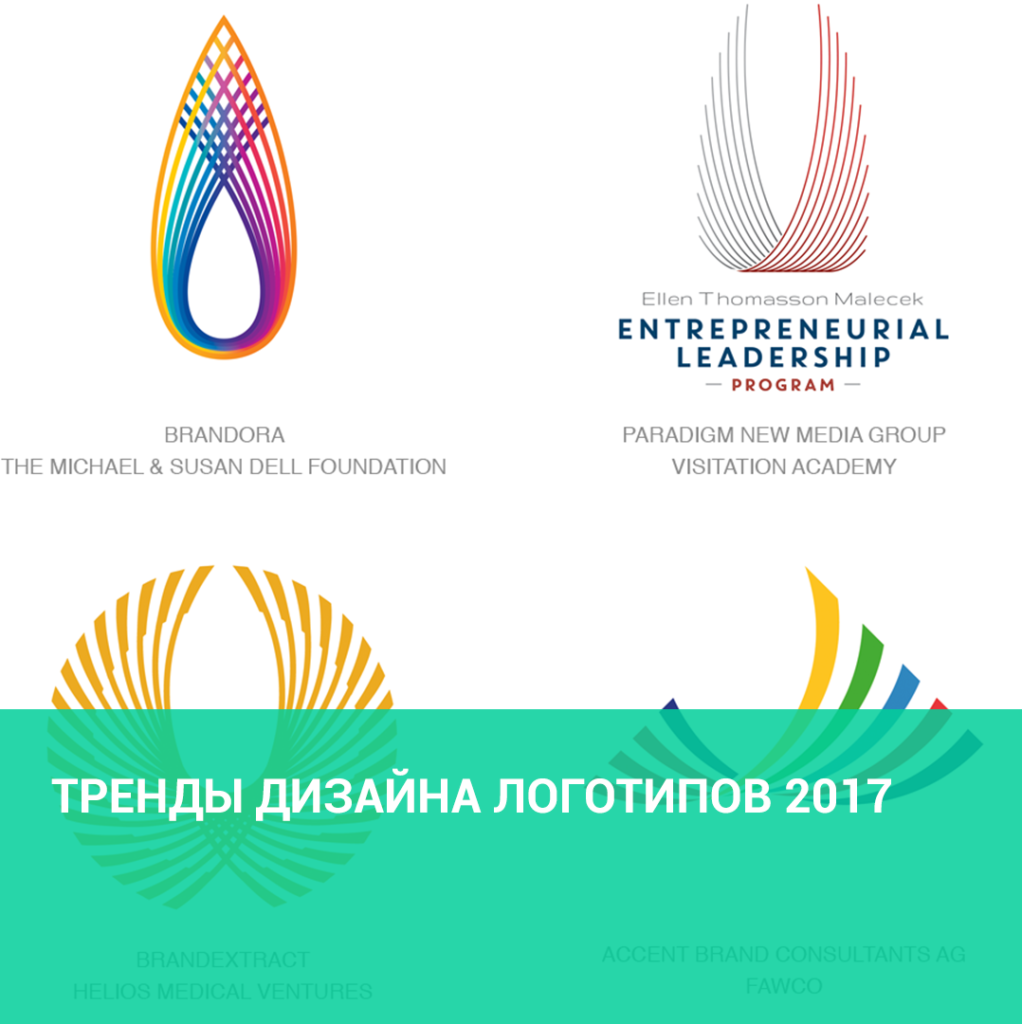 Тренды дизайна логотипов 2017