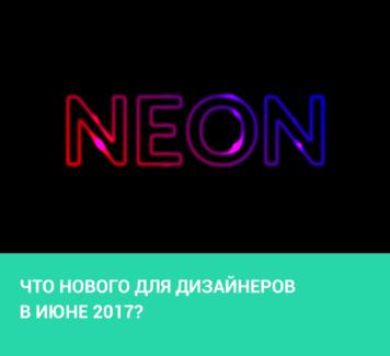 Что нового для дизайнеров в июне 2017?