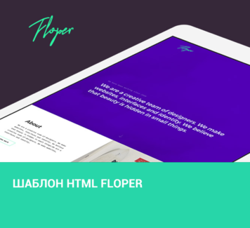 Шаблон HTML Floper
