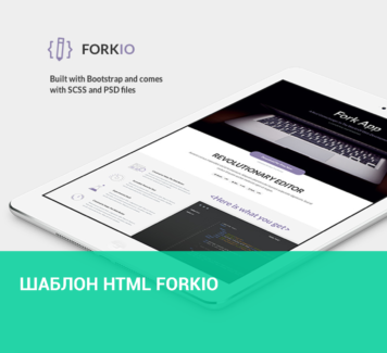 Шаблон HTML Forkio