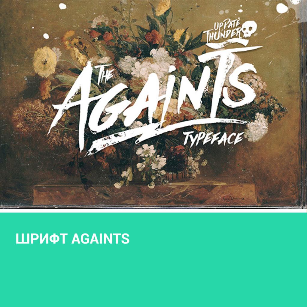 Шрифт Againts