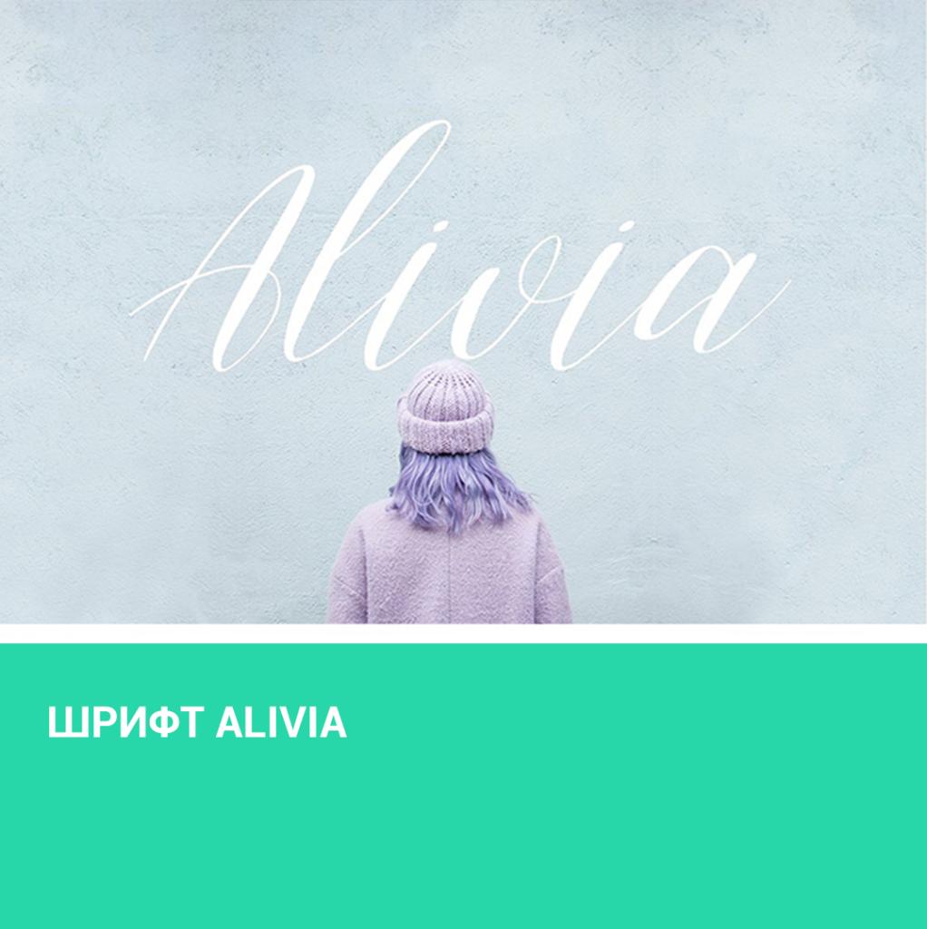 Шрифт Alivia