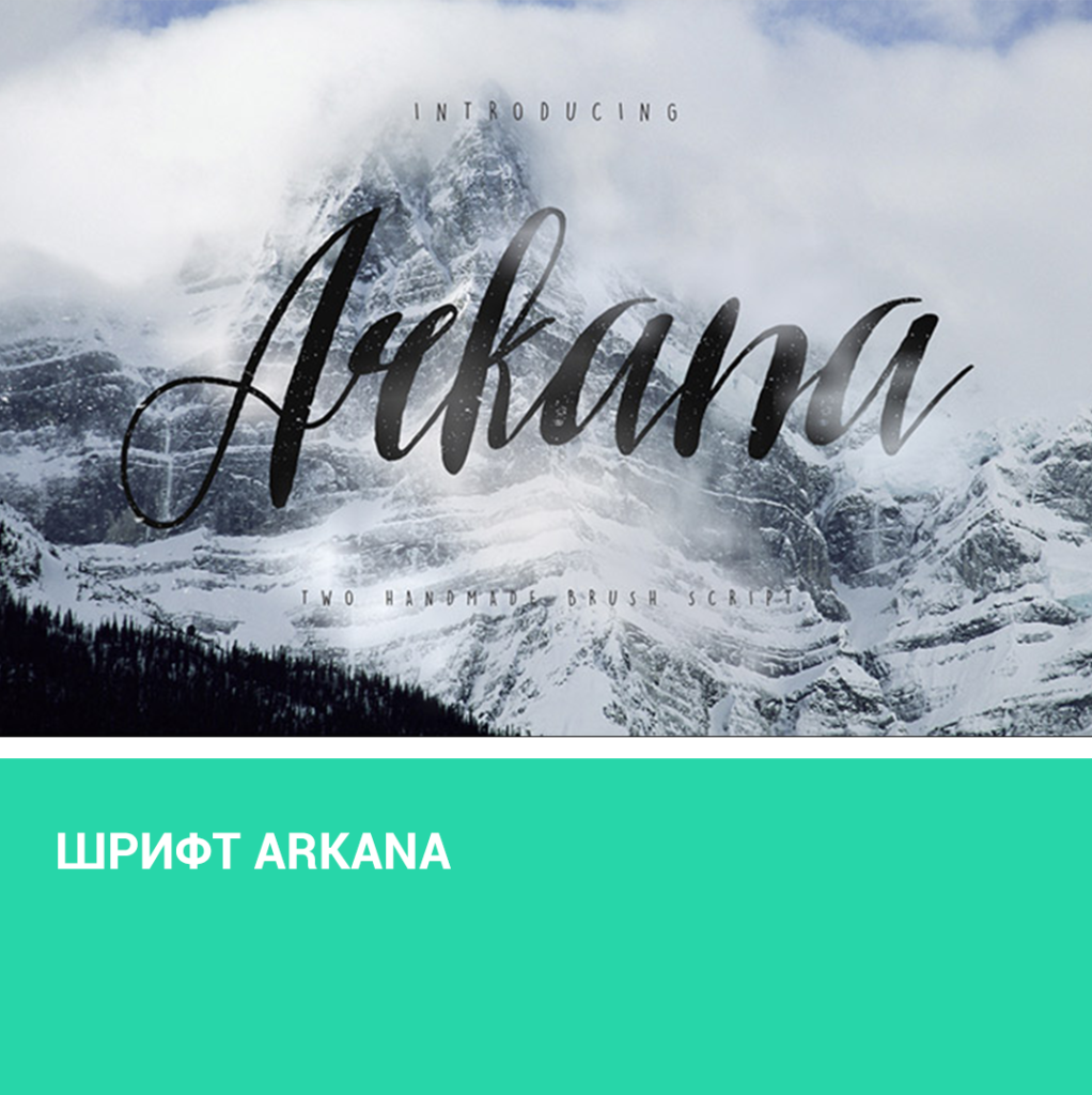 Шрифт Arkana