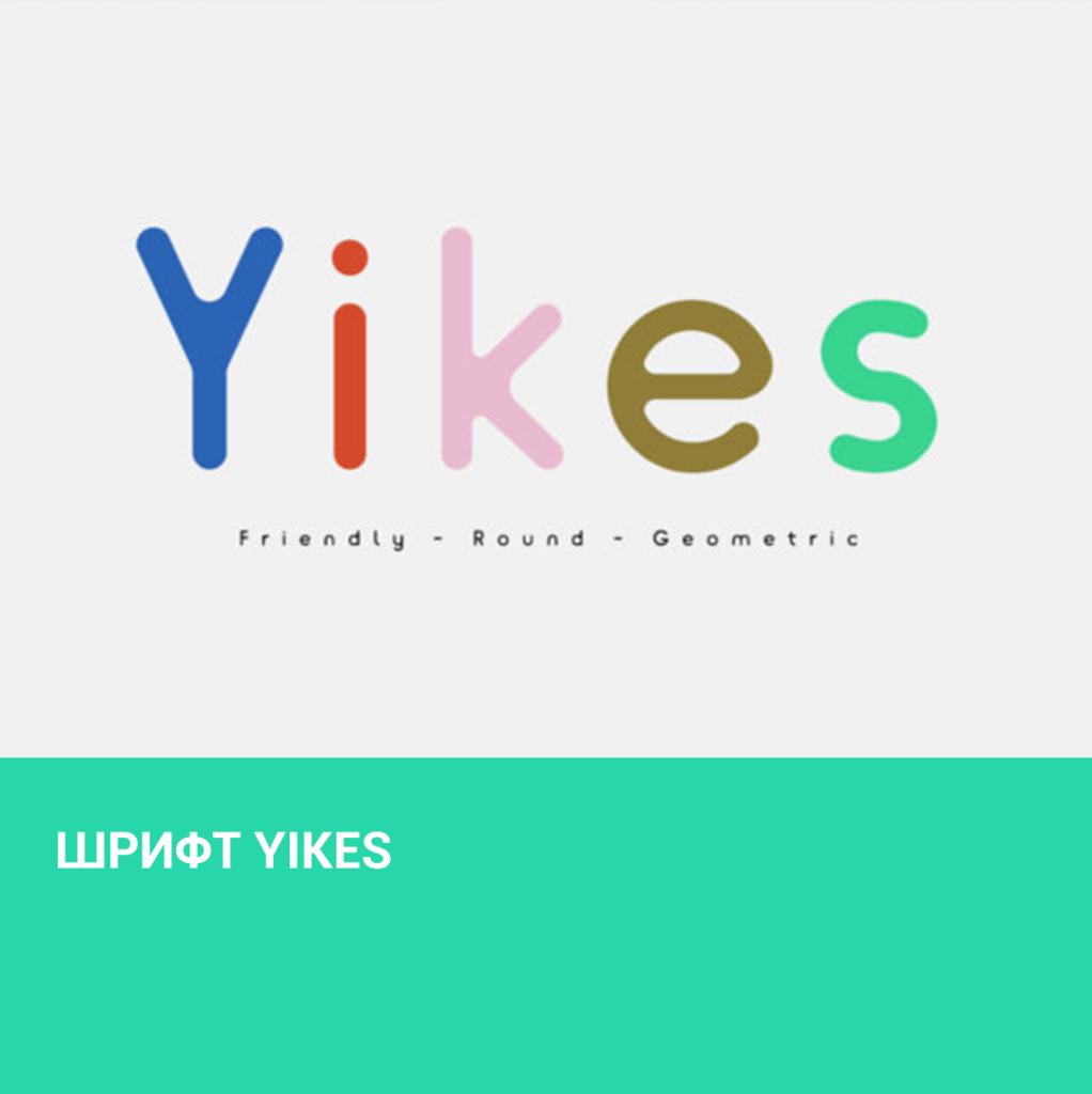 Шрифт Yikes