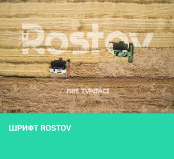 Шрифт Rostov
