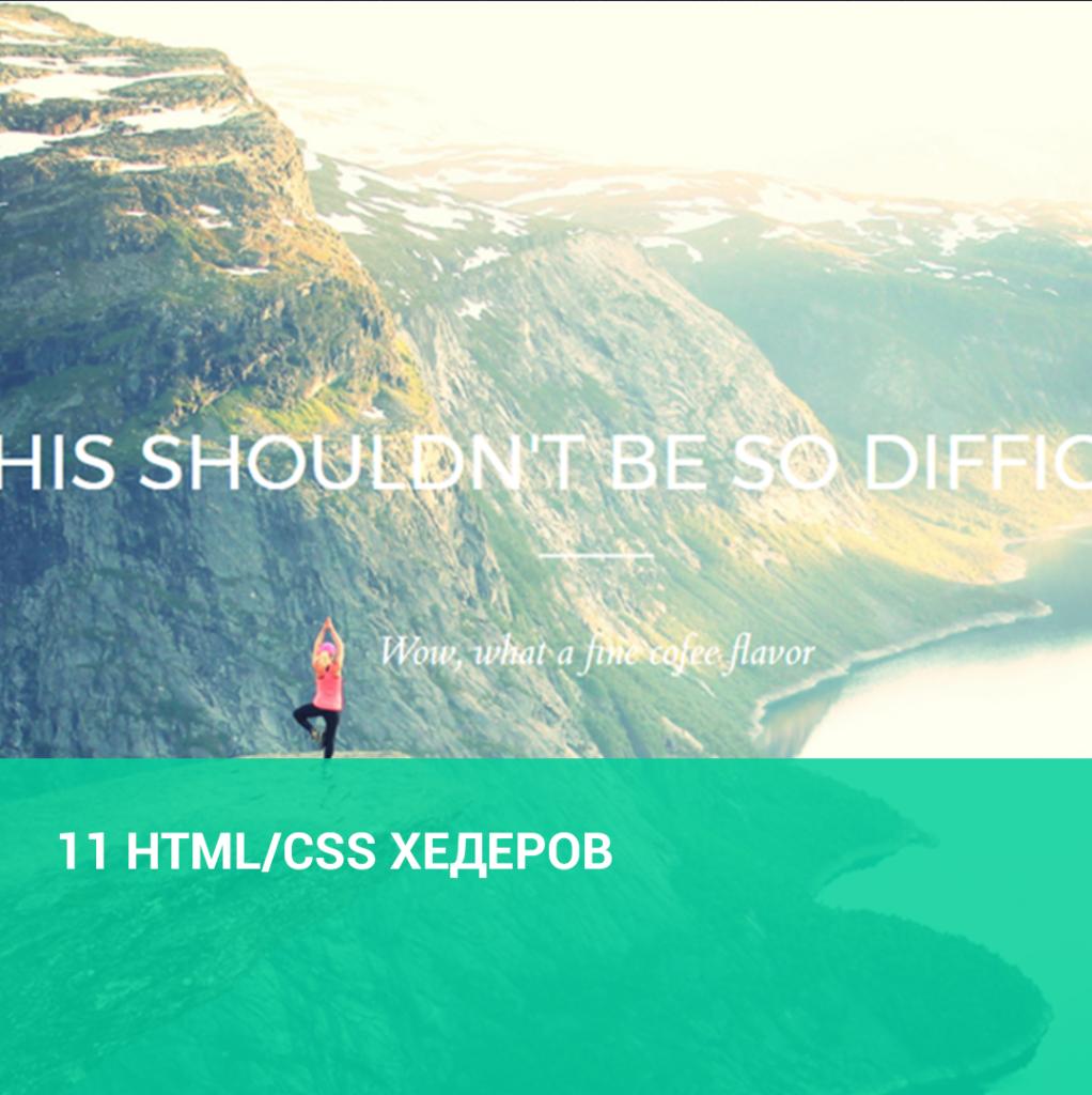 11 HTML/CSS хедеров