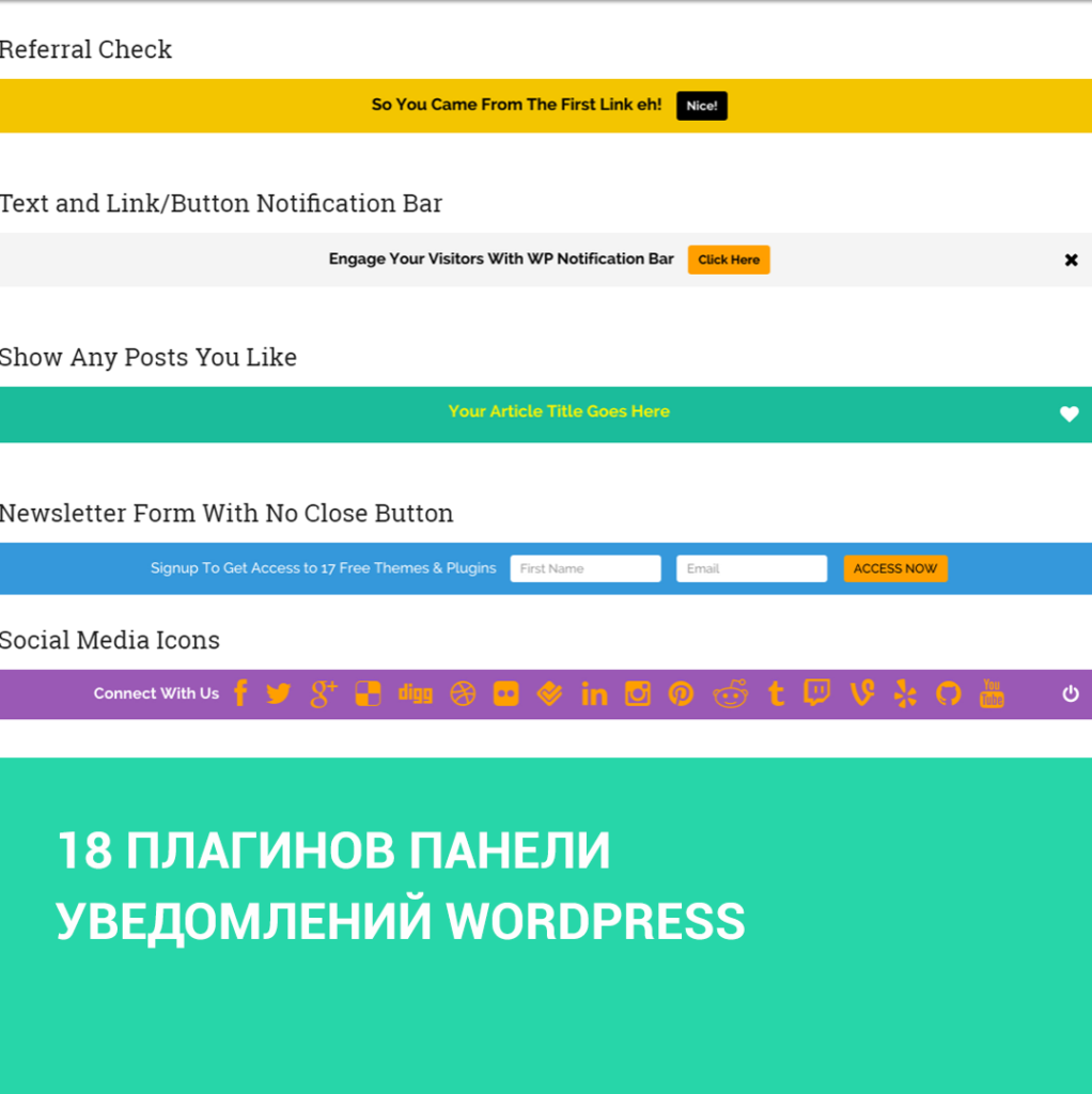 18 плагинов панели уведомлений WordPress