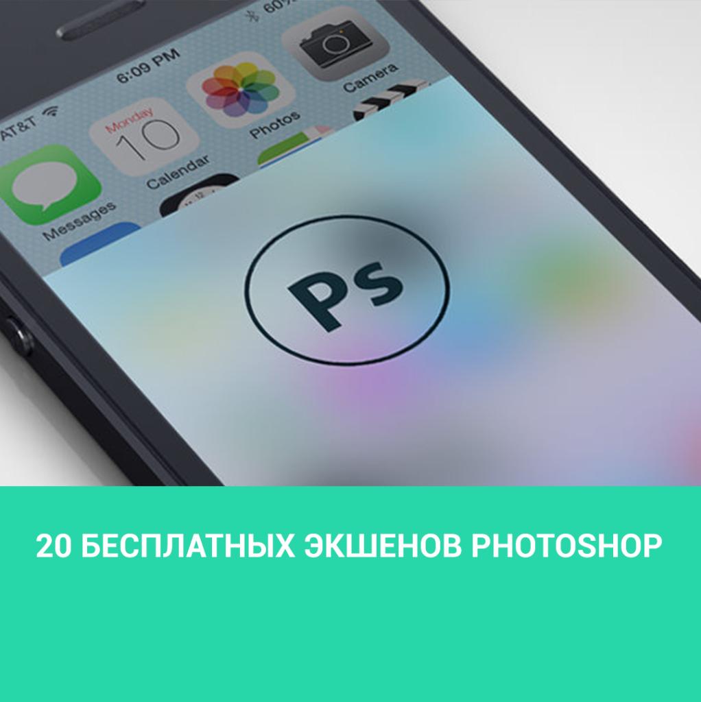 20 бесплатных экшенов Photoshop