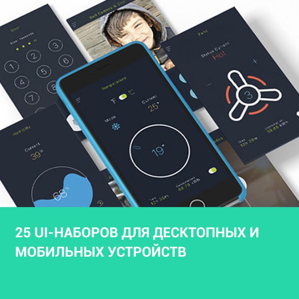 25 UI-наборов для десктопных и мобильных устройств