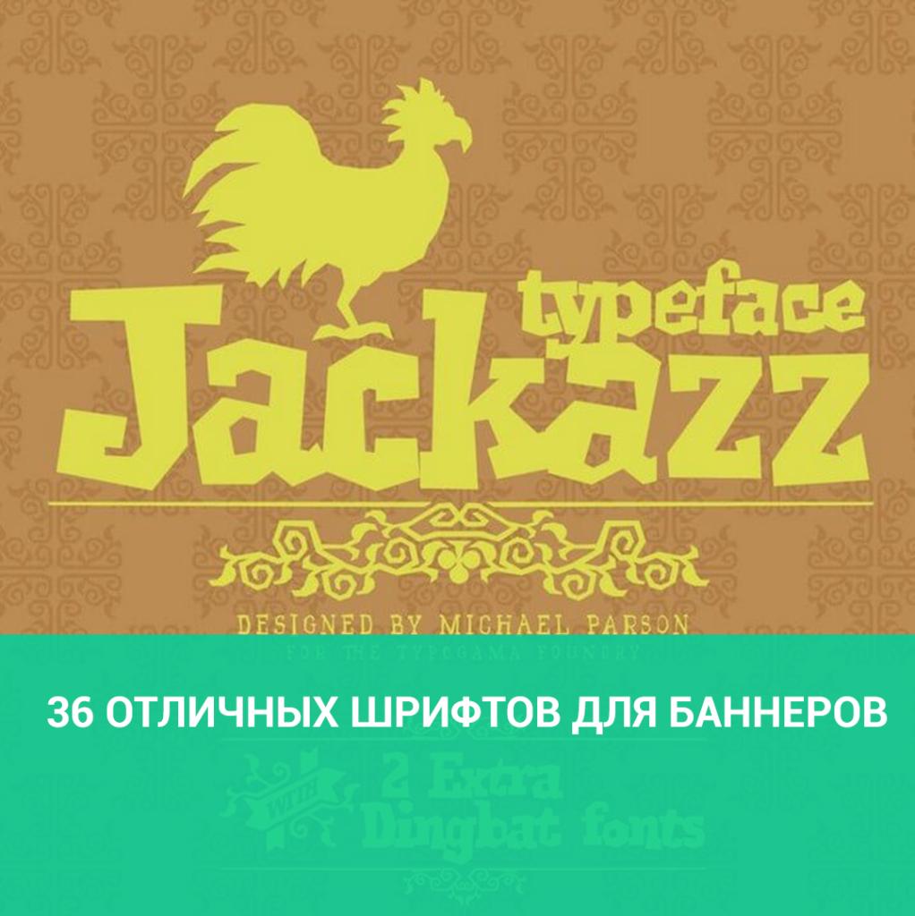 36 отличных шрифтов для баннеров