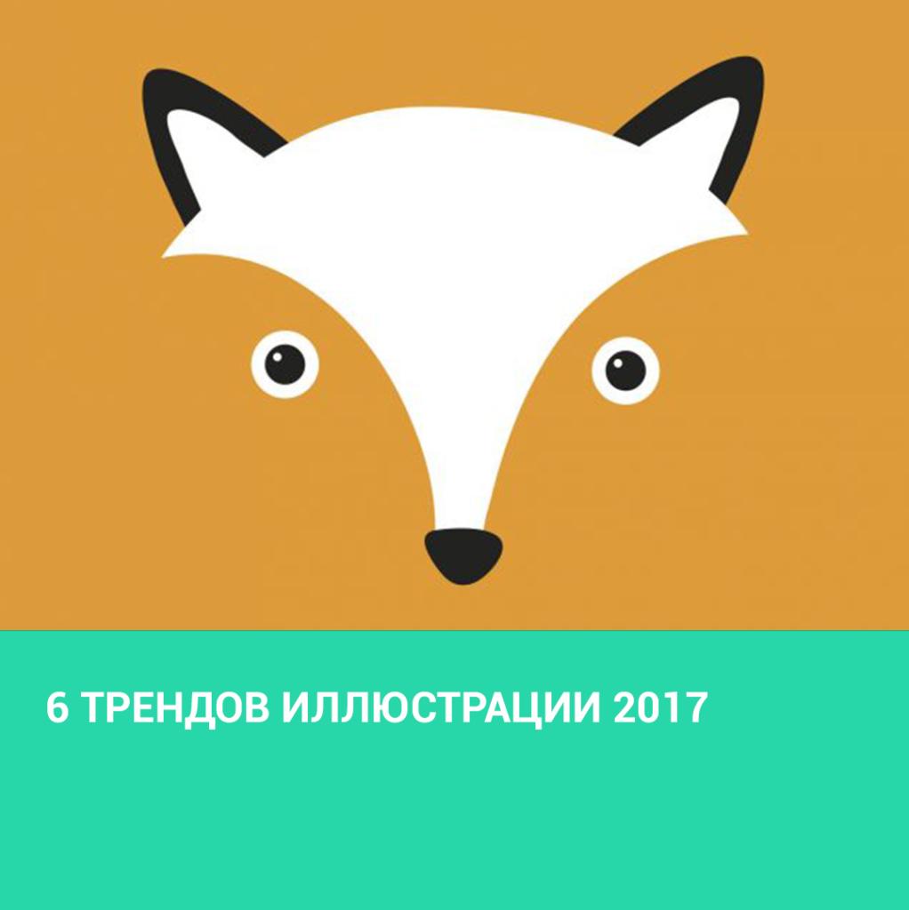 6 трендов иллюстрации 2017
